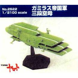 戦艦ヤマト/ 1/2100 ガミラス帝国