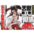 天獄3巻 『砂姫』フィギュア付コミック特装版